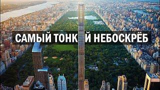 Построен самый тонкий небоскрёб в мире