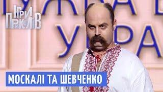 Москалі та Шевченко - Спецоперація СБУ | Ігри Приколів 2018 - Квартал 95