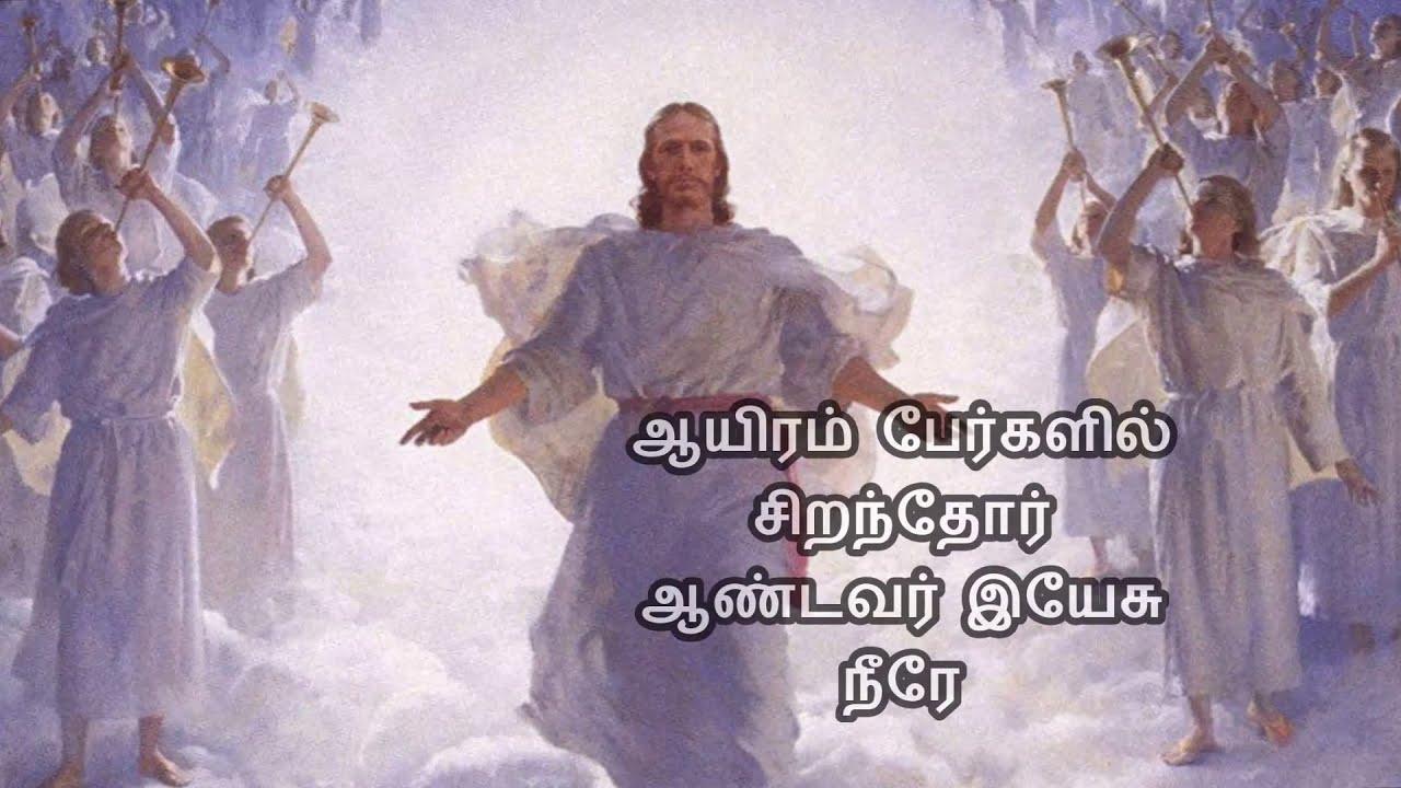 aarathanai nayagan neere song