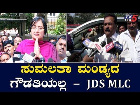 ಸುಮಲತಾರನ್ನ ಗೆಲ್ಲಿಸಲು ಮಂಡ್ಯದ ಜನರು ಮೂರ್ಖರಲ್ಲ - JDS MLC ಶ್ರೀಕಂಠೇಗೌಡ | Sumalatha Ambarish | TV5 Kannada