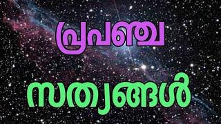 Universe | പ്രപഞ്ചം | പ്രപഞ്ച രഹസ്യങ്ങൾ | Universe malayalam