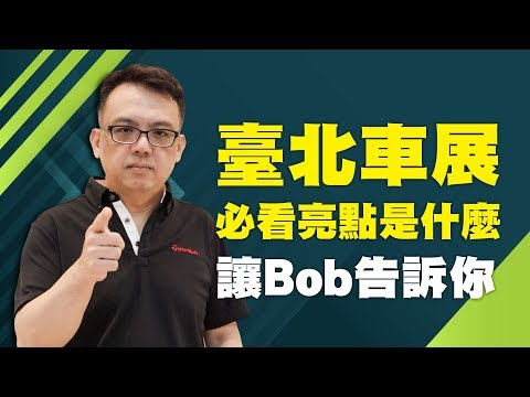 【U-Live直播】讓Bob告訴你臺北車展必看車款 / U-CAR推團購 買車省麻煩 第2集 20171208