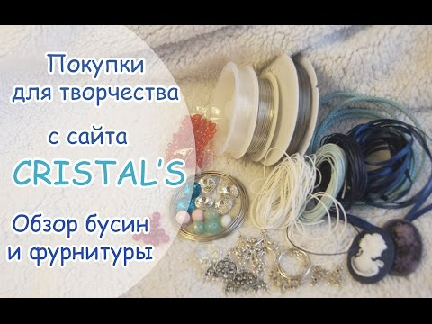 ♥ Покупки фурнитуры с сайта CRISTAL'S  ♥ Vareshka ♥