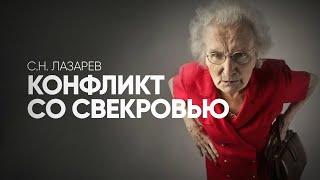 С.Н. Лазарев | Конфликт со свекровью