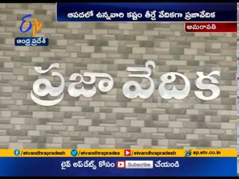 YS Jagans Government Seizes Prajavedika From Chandrababu