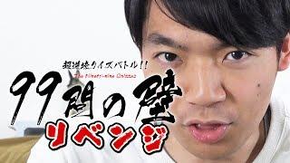 【リベンジ】クイズ王は99問連続正解、今回こそ達成なるか!?