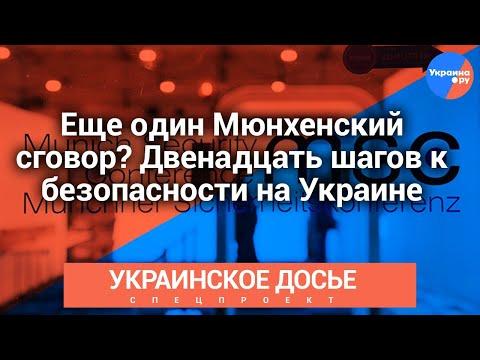 Украинское досье: Еще