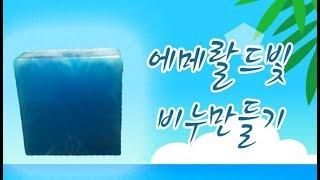 [메디움강남요양병원] 에메랄드빛 천연비누 어떻게 만들까…