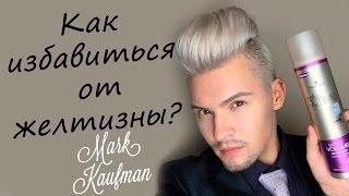 Как избавиться от желтизны/ Уход за волосами холодных оттенков блонд(, 2015-07-29T09:00:01.000Z)