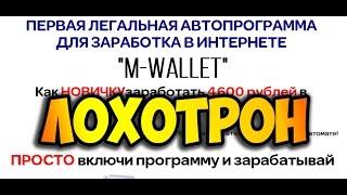 M-Wallet Отзыв ЛОХОТРОН и Развод Автоматический Заработок на Автопилоте
