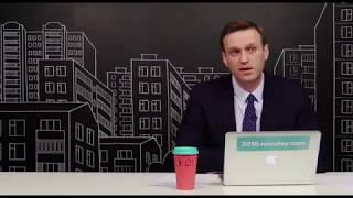 Отчёт Навального перед спонсорами за 2017 год