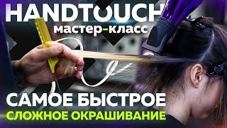 Всё про HandTouch самая быстрая и эффективная техника МАСТЕР КЛАСС