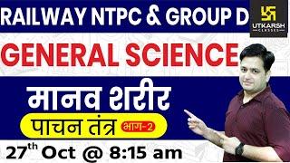 Human Body #12 | Genral Science | Railway NTPC & Group D Special | By Prakash Sir