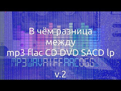 В чём разница прослушивания Mp3 Flac CD DVD-A SACD Lp