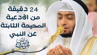 ٢٤ دقيقة من الأدعية الثابتة الصحيحة عن النبي ﷺ