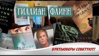 Выпуск 2. Гиллиан Флинн - Исчезнувшая