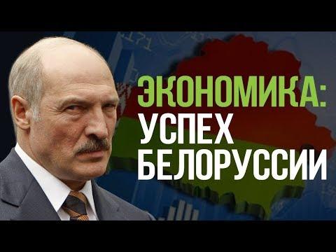 Экономика: успех Белоруссии