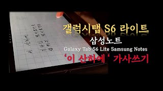 [가사] 노찾사 - 이 산하에 (Galaxy Tab S…