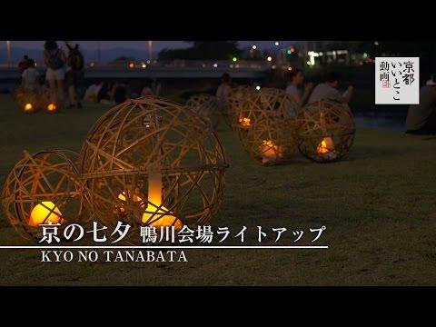 京の七夕 鴨川会場ライトアップ / Kyo no Tanabata / 京都いいとこ動画