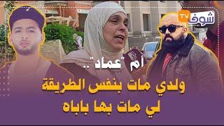 Chouftv - شوف تيفي | المغرب VLIP.LV