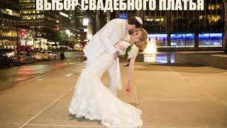 Свадебные платья. Как выбрать самое красивое свадебное платье
