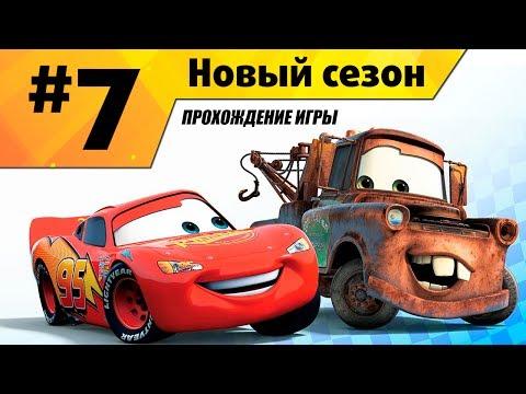 Прохождение Тачки Новый Сезон - Финал! #13