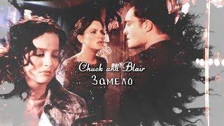 Chuck and blair// Замело