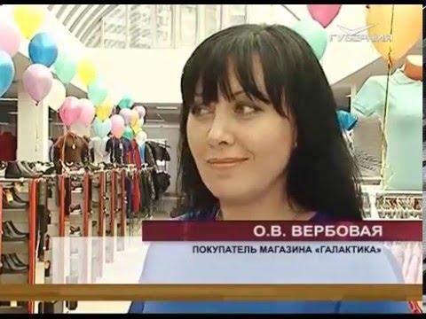 """В ТЦ """"Поток"""" открылся магазин одежды и обуви """"Галактика"""""""