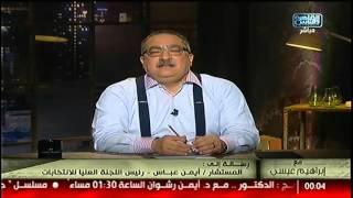 إبراهيم عيسى: خلو موقع «العليا للانتخابات» من أسماء المرشحين «فشل وتقصير» (فيديو)
