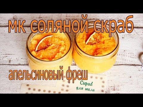 """МК соляной скраб для тела """"Апельсиновый фреш"""""""