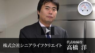 株式会社シニアライフクリエイト 高橋 洋 / 日本の社長.tv https://j-pr...