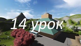 Lumion 3D 14 Урок Импорт объектов часть 1