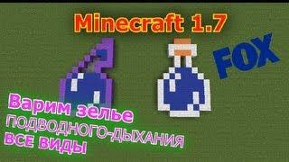#1 КАК СДЕЛАТЬ ЗЕЛЬЕ (ПОДВОДНОГО-ДЫХАНИЯ) ВСЕ ВИДЫ.Minecraft 1.7+(игру можно купить здесь: http://minecraft.net/ ====== ссылка на группу в контакте: http://vk.com/club27246323 ====== ссылка на мой канал:..., 2013-09-05T22:55:57.000Z)
