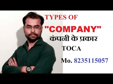 TYPES OF COMPANY In HIndi and English