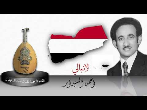 لانبالي / احمد السنيدار