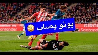 خوف و قلق من إصابة ياسين بونو ضد فريقه السابق/ الله يشافيه