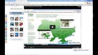 видео бесплатные объявления украины