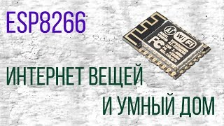 Потрогать руками будущее: интернет вещей на ESP8266 и NodeMCU