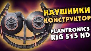 НАУШНИКИ-КОНСТРУКТОР С СУПЕР ЗВУКОМ - RIG 515HD LAVA