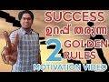 ജീവിത വിജയത്തിനായി 2 GOLDEN RULES | Malayalam Motivational Speech Video for SUCCESS in Life