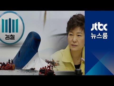 '세월호 7시간 30분'…검찰, 박근혜 구치소 방문조사