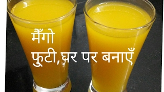 मैँगो फु् टी ,home made mango fruity ,fresh fruity,how to make fruity at home,testy fruity