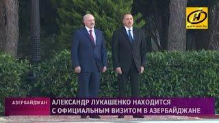 Итоги первого дня переговоров президентов Беларуси и Азербайджана