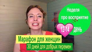 12 14 день Марафона 30 дней для добрых перемен Итоги недели о Восприятии психолог онлайн
