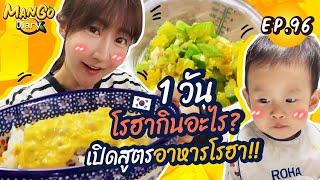 Mango Diary Ep.96 | ออมม่าเปิดสูตรอาหารของโรฮา แบบเกาหลี โรฮากินเยอะสุดๆ 🥕🥦