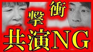 【共演NG】和田アキ子に田村淳キレる!某芸能人巡って喧嘩勃発!あの~↓...