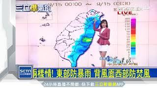 「傳說級山竹」橫掃呂宋!台灣東、南部防豪雨 西部防高溫|三立新聞台