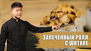 Запеченный ролл с Шитаке | Суши рецепт | Baked shitake sushi