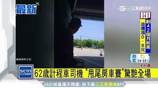 62歲計程車司機 「甩尾房車賽」驚艷全場|三立新聞台