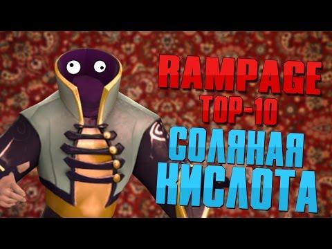 видео: Рампаги Дота 2: Эншент Пудж и Крэйзи Лайфстиллер